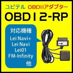 ユピテル OBDIIアダプター OBD12-RP(FM143si Lei01 Lei02 FM-Infinity YPB618si SCR100WF LeiNavi LeiNavi+対応)