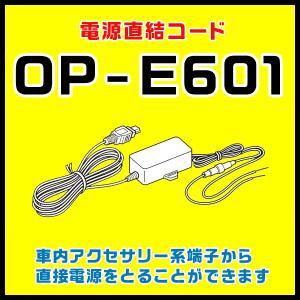 電源直結コード ユピテル OP-E601(本体と同梱可)SCR100WFなど対応|trim