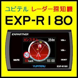 ユピテル レーダー探知機 EXP-R180