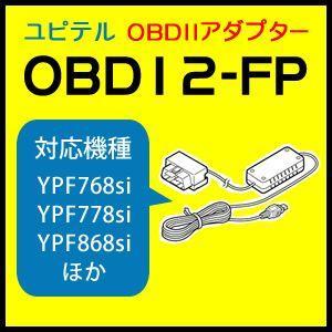 ユピテル OBDIIアダプター OBD12-FP|trim