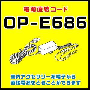 ユピテル 電源直結コード OP-E686|trim