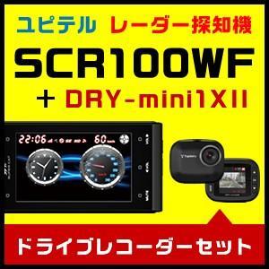 ユピテル レーダー探知機 SCR100WF & ドライブレコーダー DRY-mini1XII(DRY-mini1x2) カー用品お買い得セット