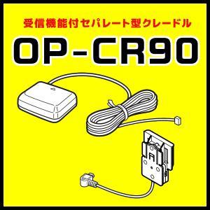 ユピテル 受信機能付セパレート型クレードル OP-CR90|trim