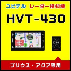 GPS&マルチモニター ユピテル HVT-430 プリウス・アクア専用 OBDIIアダプター付き|trim