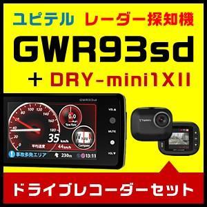 ユピテル レーダー探知機 GWR93sd & ドライブレコーダー DRY-mini1XII(DRY-mini1x2) カー用品お買い得セット