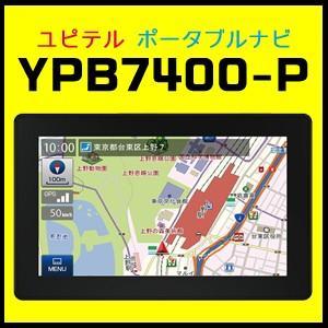 ユピテル ポータブルナビ YERA YPB7400-P 7V型 ワンセグ搭載 静電式フルフラットディスプレイ 2014年春版地図搭載