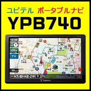 ユピテル ポータブルカーナビ YPB740 ワンセグ対応7.0型 2014年春版地図搭載