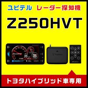 レーダー探知機 ユピテル Z250HVT トヨタハイブリッド車専用 2ピースセパレートタイプ OBDIIアダプター付き|trim