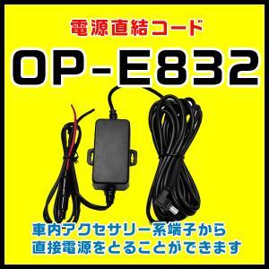 ユピテル 電源直結コード OP-E832|trim