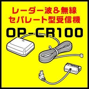 ユピテル レーダー波&無線 セパレート型受信機 OP-CR100|trim