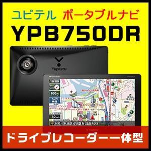 ユピテル ドライブレコーダー一体型ポータブルカーナビ YPB750DR ワンセグ対応7.0型 2014年春版地図搭載