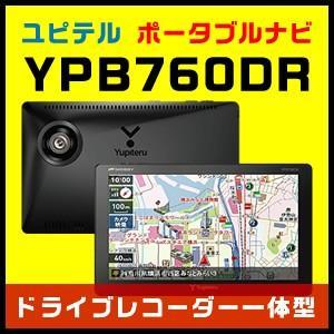 ユピテル ドライブレコーダー一体型ポータブルカーナビ YPB...