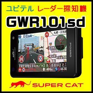 超高性能!ユピテル GPSレーダー探知機 GWR101sd ワンボディタイプ 3.6インチ大画面液晶+速度取締指針対応