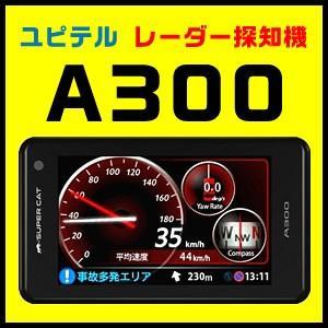 ユピテル GPSレーダー探知機 A300 ワンボディタイプ タッチパネル3.6インチ大画面液晶+速度取締指針対応