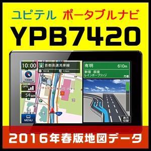 ユピテル ポータブルカーナビ YPB7420 ワンセグチュー...