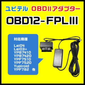 OBDIIアダプター ユピテル OBD12-FPLIII(Lei04 Lei03+ YPB7410 YPB7420 YPF7510 YPF7520 YPF782対応)|trim