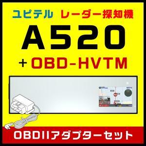 GPSレーダー探知機 ユピテル A520+トヨタハイブリッド用OBDIIアダプター OBD-HVTMセット|trim