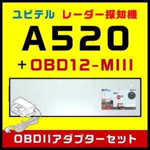 GPSレーダー探知機 ユピテル A520+OBDIIアダプター・OBD12-MIIIセット|trim