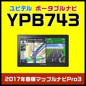 ユピテル ポータブルカーナビ YPB743 ワンセグチューナ...