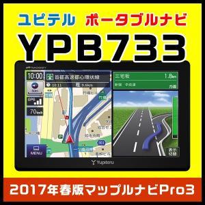 ユピテル ポータブルカーナビ YPB733 ワンセグチューナ...