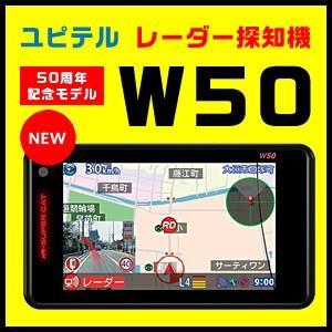 ユピテル GPSレーダー探知機 W50 ワンボディタイプ 小...