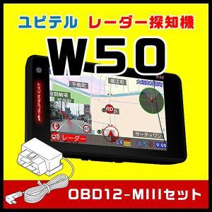 ユピテル GPSレーダー探知機 W50+OBDIIアダプター...