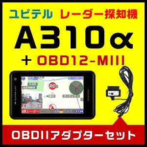 A320と同等品 : ユピテル GPSレーダー探知機 A31...