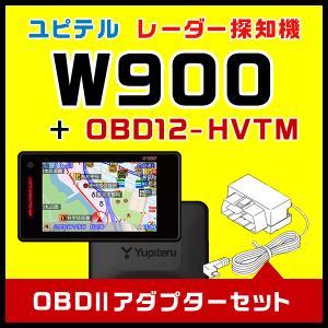 GPSレーダー探知機 ユピテル W900 & トヨタハイブリッド用OBDIIアダプター OBD-HVTMセット|trim