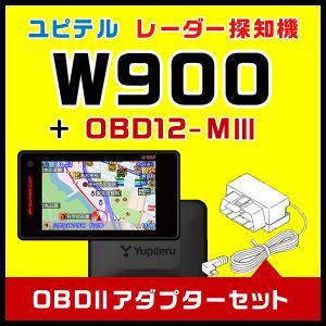 GPSレーダー探知機 W900 & OBDIIアダプター・OBD12-MIIIセット ユピテル|trim