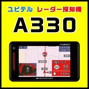 セール価格 ユピテル GPSレーダー探知機 A330 小型オービス対応 ワンボディタイプ CGアラート×Photoで警報進化 (A320後継機種)|trim