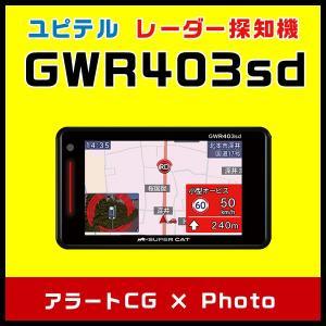 GPSレーダー探知機 GWR403sd ユピテル ワンボディタイプ 小型オービス対応 超高性能|trim