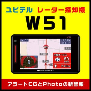 GPSレーダー探知機 ユピテル W51 ワンボディタイプ アラートCGとPhotoの新警報 3.6インチ WEB限定商品 取説DL版|trim