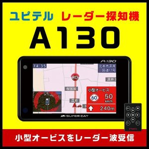 GPSレーダー探知機 A130 ユピテル アラートCGとPhotoの新警報 ワンボディタイプ リモコン操作で安心|trim