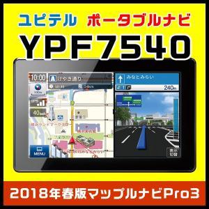 ポータブルカーナビ ユピテル YPF7540 地デジ(12セグ)+ワンセグチューナー内蔵 7.0型+2018年春版マップルナビPro3搭載|trim
