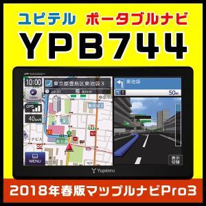 ポータブルカーナビ ユピテル YPB744 ワンセグチューナー内蔵 7.0型+2018年春版マップルナビPro3搭載|trim