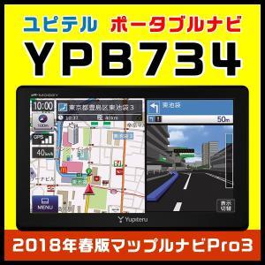 ポータブルカーナビ ユピテル YPB734 ワンセグチューナー内蔵 7.0型+2018年春版マップル...