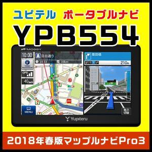 ポータブルカーナビ ユピテル YPB554 ワンセグチューナー内蔵 5.0型+2018年春版マップルナビPro3搭載|trim