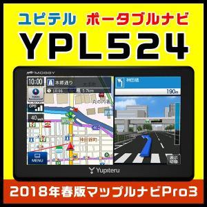 ポータブルカーナビ ユピテル YPL524 5.0型+2018年春版マップルナビPro3搭載|trim