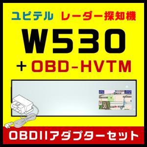 GPSレーダー探知機 ユピテル W530+トヨタハイブリッド用OBDIIアダプター OBD-HVTMセット|trim