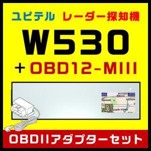 GPSレーダー探知機 ユピテル W530+OBDIIアダプター・OBD12-MIIIセット|trim