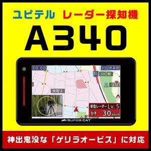ユピテル GPSレーダー探知機 A340 ゲリラオービス対応 ワンボディタイプ レーザー式固定オービ...