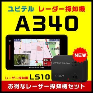 ユピテル GPSレーダー探知機 A340+レーザー探知機LS10お買い得セット!