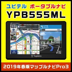 ポータブルカーナビ ユピテル YPB555ML ワンセグチューナー内蔵 5.0型+2019年春版マップルナビPro3搭載|trim
