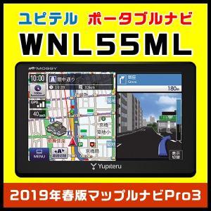 ポータブルカーナビ ユピテル WNL55ML 5.0型+2019年春版マップルナビPro3搭載|trim