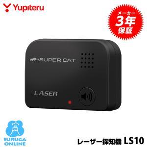 ランキング1位獲得【新発売】ユピテル レーザー探知機 LS10 レーザー式オービス受信対応