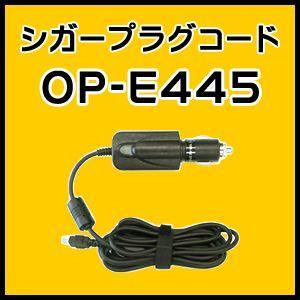 ユピテル 5Vコンバーター付シガープラグコード OP-E445(本体と同梱可)|trim