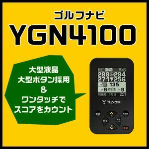 ゴルフナビ ユピテル YGN4100 2.0インチ モノクロ液晶+ハンディキャップ算出機能+グリーンセンサーモード搭載|trim