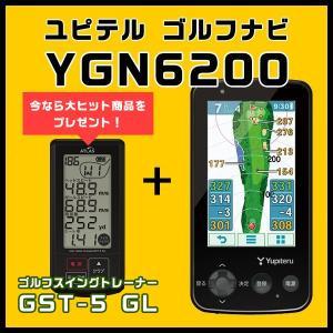 ゴルフナビ ユピテル YGN6200  新製品 さらに進化した大画面モデル|trim