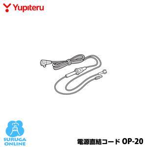 ユピテル 電源直結コード OP-20|trim