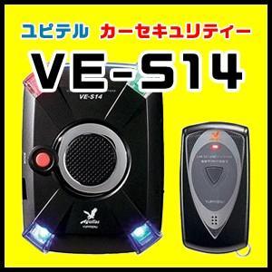 カーセキュリティ ユピテル  Aguilas VE-S14|trim